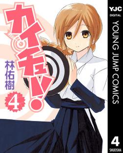 カイチュー! 4-電子書籍