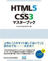 HTML5&CSS3マスターブック