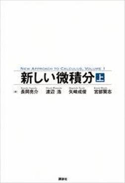 新しい微積分<上>-電子書籍