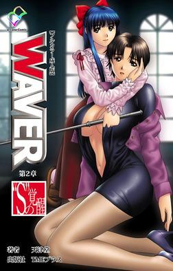 "WAVER 第2章 ""S""の覚醒【フルカラー成人版】-電子書籍"