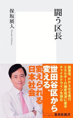 闘う区長-電子書籍