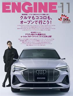 ENGINE 2020年11月号 [雑誌]-電子書籍