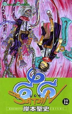 666~サタン~ 12巻-電子書籍