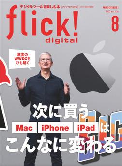 flick! 2020年8月号-電子書籍