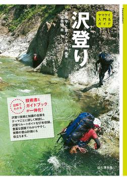入門&ガイド 沢登り-電子書籍