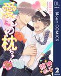 【単話売】愛しの枕ちゃん(ドットブルームコミックスDIGITAL)
