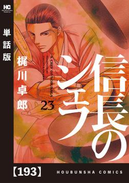 信長のシェフ【単話版】 193-電子書籍