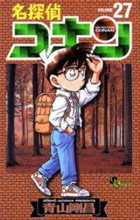 名探偵コナン(27)