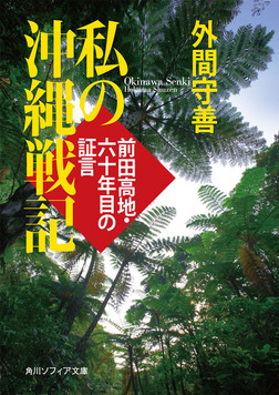 私の沖縄戦記 前田高地・六十年目の証言-電子書籍