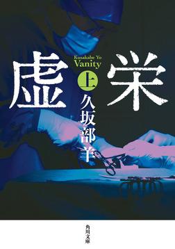 虚栄 上-電子書籍