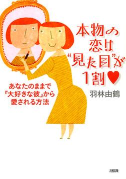"""本物の恋は""""見た目""""が1割(大和出版) あなたのままで「大好きな彼」から愛される方法-電子書籍"""