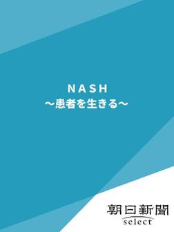 NASH ~患者を生きる~-電子書籍