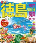 まっぷる 徳島 鳴門・祖谷渓・阿南海岸'21