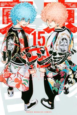 東京卍リベンジャーズ(15)-電子書籍