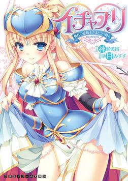 イチャプリ 憧れの姫騎士さまとラブ修行-電子書籍