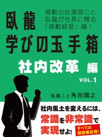 臥龍学びの玉手箱 社内改革編 VOL.1