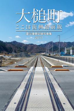 大槌町 ここは復興最前線 ~震災復興記録写真集2017~-電子書籍