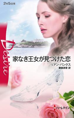 家なき王女が見つけた恋-電子書籍