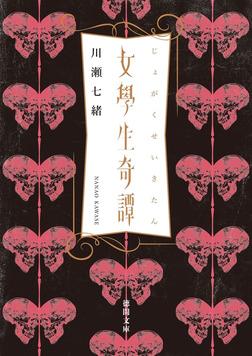 女學生奇譚-電子書籍