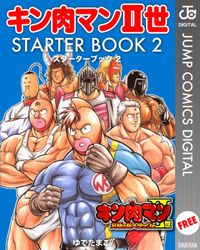 キン肉マンII世 STARTER BOOK 2