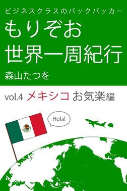 ビジネスクラスのバックパッカー もりぞお世界一周紀行 メキシコお気楽編-電子書籍