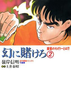 幻に賭けろ (2)-電子書籍