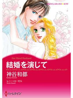 結婚を演じて-電子書籍