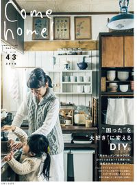 Come home! vol.43