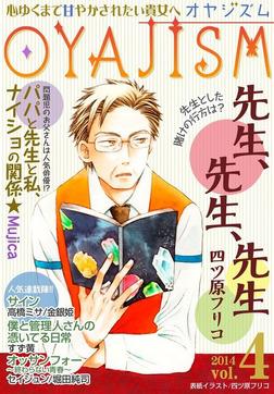 月刊オヤジズム2014年 Vol.4-電子書籍