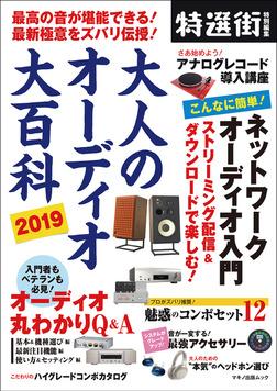 大人のオーディオ大百科 2019-電子書籍