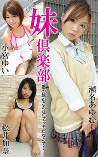 妹倶楽部 僕の妹がこんなにエッチだなんて… 松井加奈・瀬名あゆむ・小宮ゆい