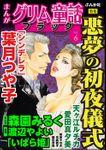 まんがグリム童話 ブラック悪夢の初夜儀式 Vol.6