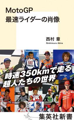 MotoGP 最速ライダーの肖像-電子書籍