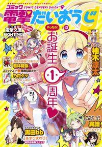 コミック電撃だいおうじ VOL.13