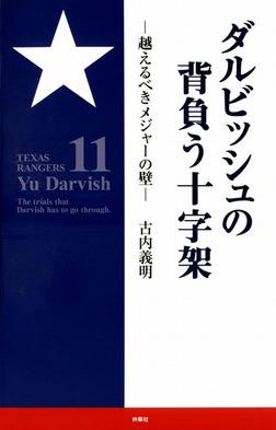 ダルビッシュの背負う十字架~超えるべきメジャーの壁~-電子書籍