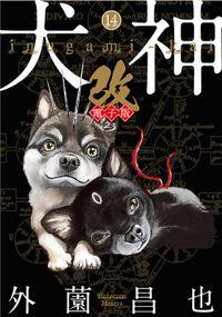 犬神・改 電子版 (14)