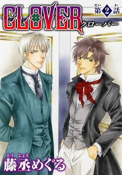 CLOVER【分冊版】2-電子書籍