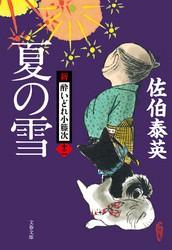 夏の雪 新・酔いどれ小籐次(十二)-電子書籍