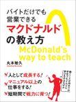 バイトだけでも営業できるマクドナルドの教え方―――誰もが「成長したい」と思える組織環境をつくる