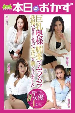 巨乳奥様媚薬でムラムラ我慢できなくなって先生を襲っちゃいました 熟女女優4名 本日のおかず-電子書籍