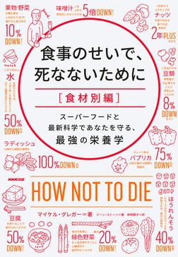 食事のせいで、死なないために[食材別編] スーパーフードと最新科学であなたを守る、最強の栄養学-電子書籍