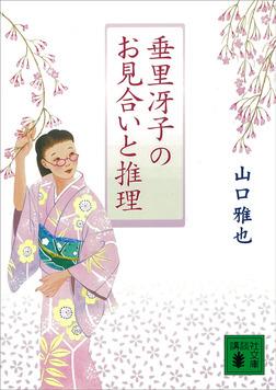 垂里冴子のお見合いと推理-電子書籍