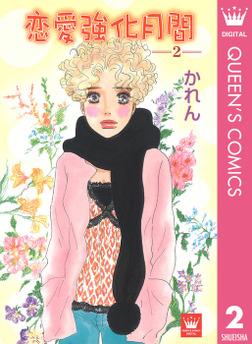 恋愛強化月間 2-電子書籍