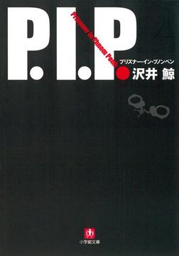 P. I. P. プリズナー・イン・プノンペン(小学館文庫)-電子書籍