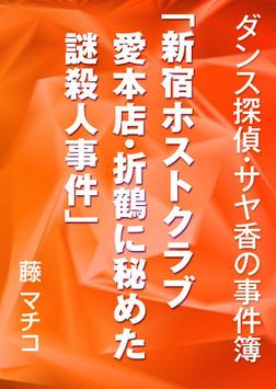 新宿ホストクラブ愛本店・折鶴に秘めた謎殺人事件-電子書籍