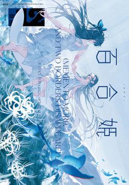 コミック百合姫 2020年12月号[雑誌]-電子書籍