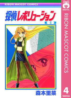 探偵レボリューション 4-電子書籍