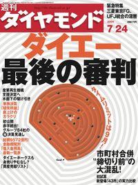 週刊ダイヤモンド 04年7月24日号