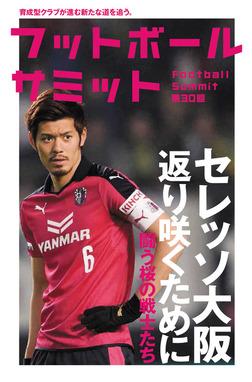 フットボールサミット第30回 セレッソ大阪 返り咲くために 闘う桜の戦士たち-電子書籍