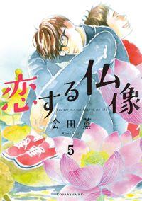 恋する仏像 分冊版(5)